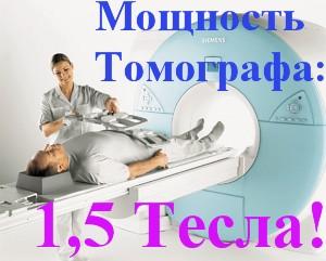 Центр МРТ, Краснодар.